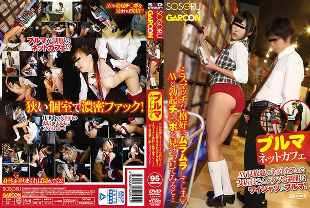 GS-096 – Jav Censored