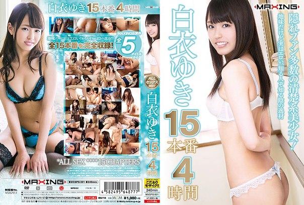 MXSPS-501 – Shiroi Yuki, Jav Censored