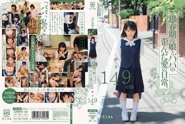 MUM-080 – Shinomiya Yuri, Jav Censored