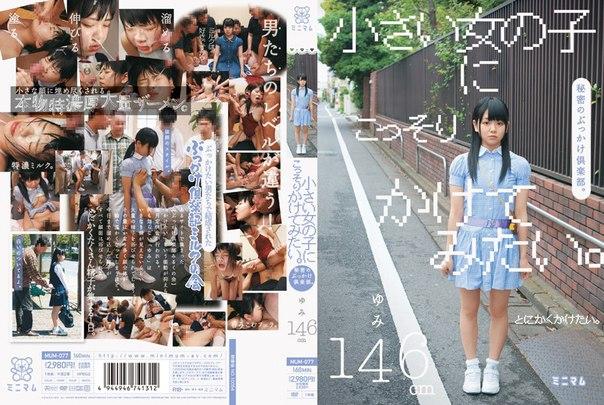 MUM-077 – Ohara Tomomi, Jav Censored