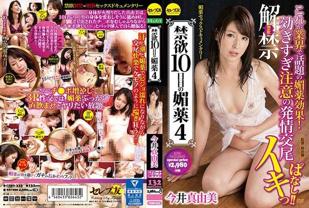 CESD-333 – Imai Mayumi, Jav Censored