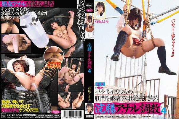 CCC-205 – Arisaka Tomomi, Jav Censored