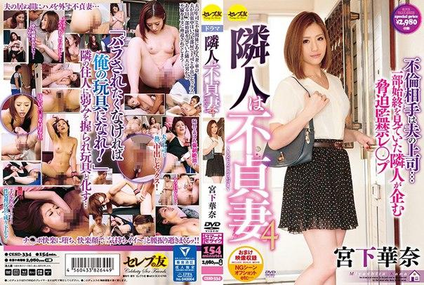 CESD-334 – Miyashita Kana, Jav Censored