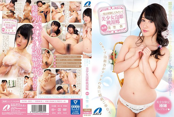 XVSR-203 – Misora An, Jav Censored