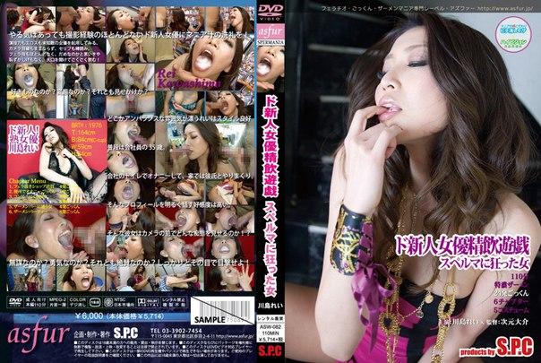ASW-082 – Kawashima Rei, Jav Censored