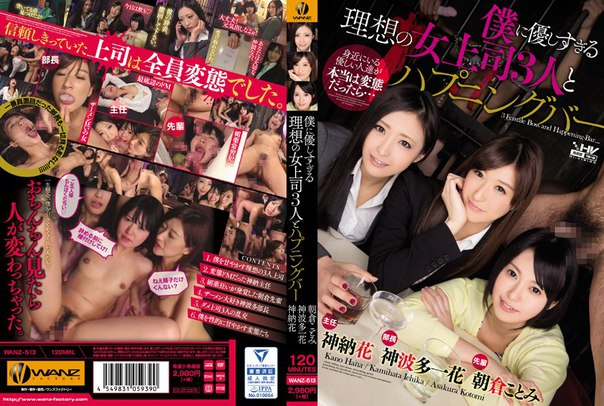 WANZ-513 – Censored 2016