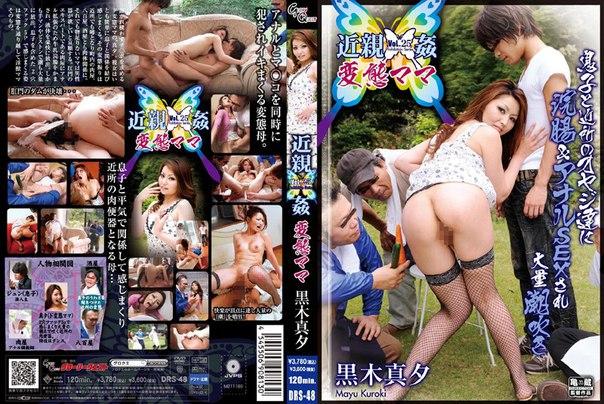 DRS-48 – Kuroki Mayu, Jav Censored