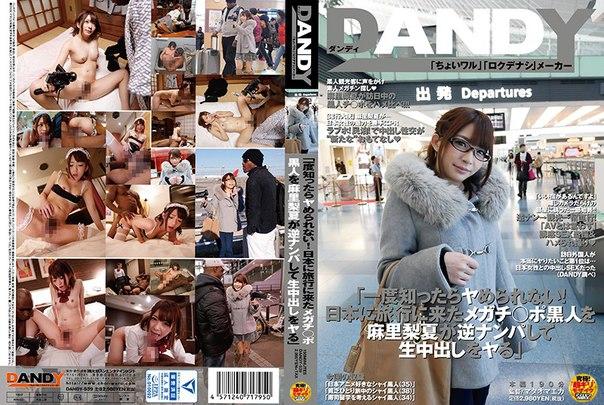 DANDY-539 – Mari Rika, Jav Censored