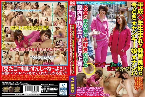 NTSU-075 – Jav Censored
