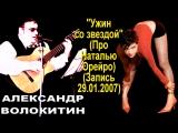 Александр Волокитин - Ужин со звездой (Про Наталью Орейро) (Запись 29.01.2007)