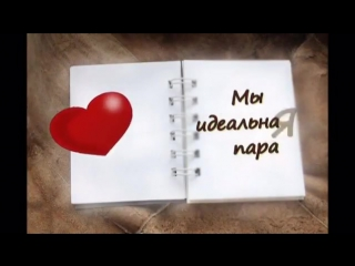 55 причин почему Я тебя люблю