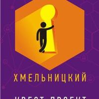 quest_izolyatsiya_khmelnitsky