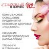 Красивый бизнес Новосибирск