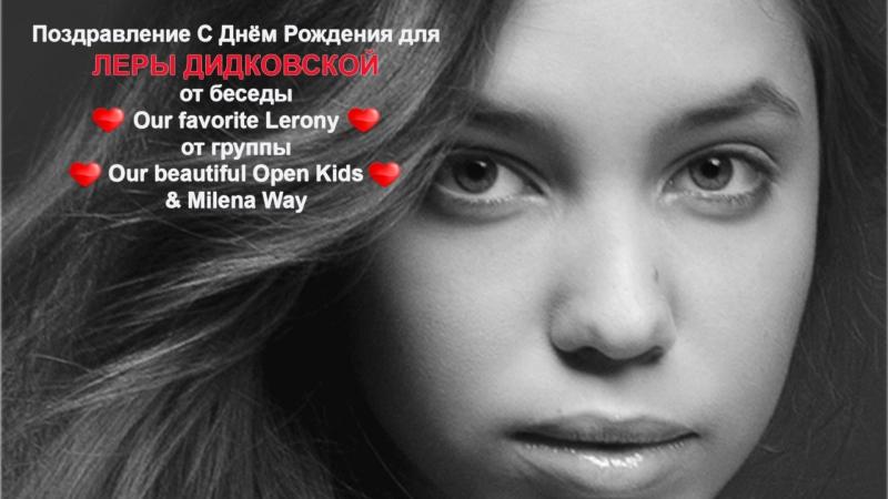 ЛЕРА ДИДКОВСКАЯ С Днем Рождения Оur favorite Leronу Our beautiful Open Kids Milena Way