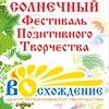 """Фестиваль """"Восхождение"""" на Возрождении 2017"""