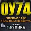 29 МАЯ - ОУ74 ВПЕРВЫЕ С БОЛЬШИМ КОНЦЕРТОМ В УФЕ!