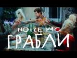 Noize MC – Грабли (Премьера!)