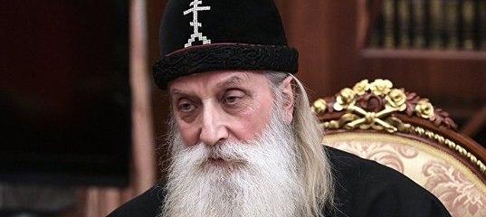 Глава старообрядческой церкви поддержал запрет пропаганды гомосексуализма