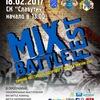 Mix Battle Fest 2017