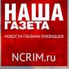"""Ялта """"Наша Газета"""""""