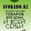 Интернет-магазин Авокадо Кокшетау