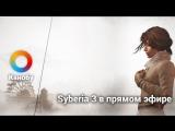 [21:00] Syberia 3 в прямом эфире