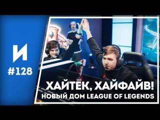 Riot Games открывает турнирную арену // ИГРОПРОМ №128