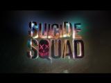 Отряд самоубийц — Первый официальный трейлер [HD]