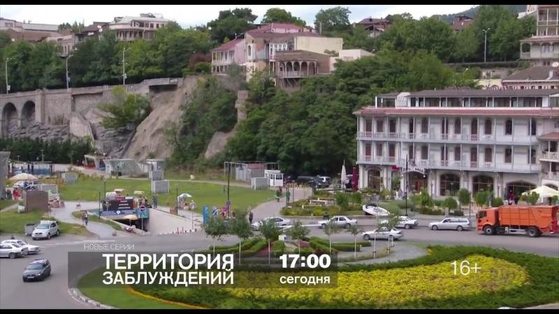 Территория заблуждений 28 января на РЕН ТВ