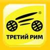 """Автомобильное издательство """"Третий Рим"""""""