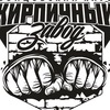 MMA Team Kirpichnyy Zavod