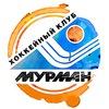 """ХК """"Мурман"""" Мурманск"""