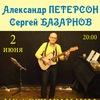 Сергей БАЗАРНОВ и Александр ПЕТЕРСОН
