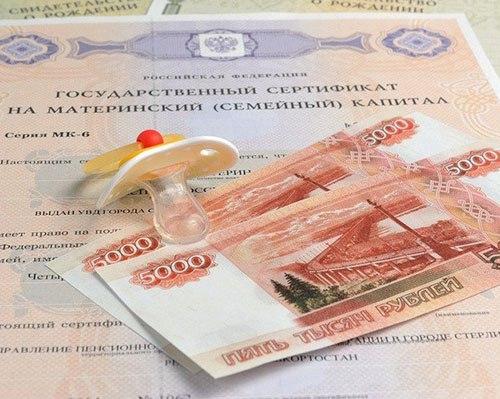 Правительство «замораживает» материнский капитал Правительство РФ пр