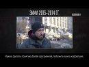 Третья годовщина Майдана: Украина тогда и сейчас