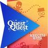 Квесты QuestQuest Ялта