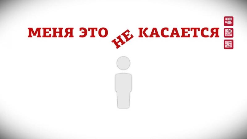ВИЧ мульт. о предотвращении дискрим.работников