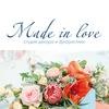 • Made in love • Декор свадеб и Флористика