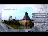 Моя Россия: Псковская область