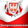 Польская община, Днепродзержинск