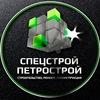Спецстрой-Петрострой