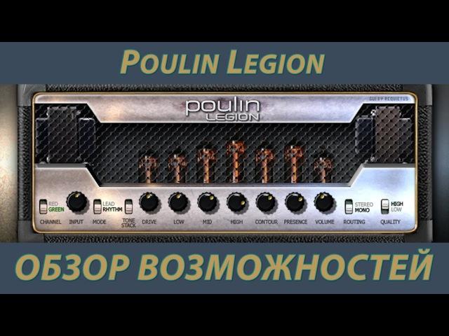 LePou Plugins LeGion - Усилитель для гитары