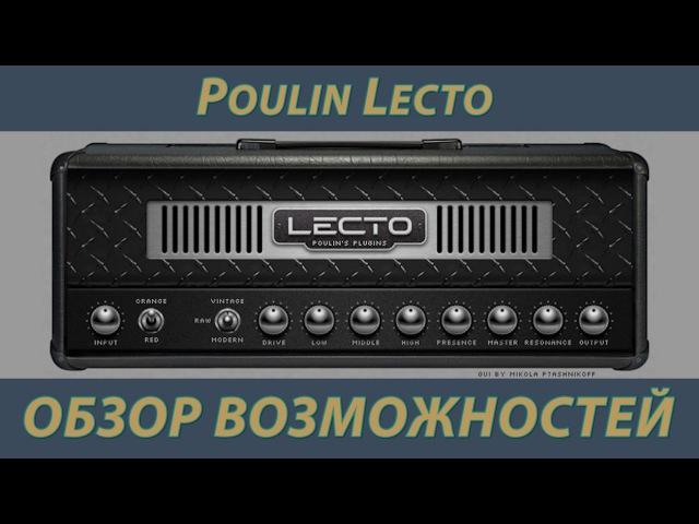 LePou Plugins LeCto - Обзор возможностей