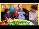 2 000 000 Подписчиков подарки для детского дома и Катя принцесса Золушка на карете с шариками ОБЗОР