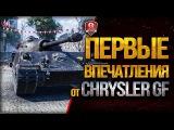 ПЕРВЫЕ ВПЕЧАТЛЕНИЯ ★ Chrysler GF #worldoftanks #wot #танки — [http://wot-vod.ru]