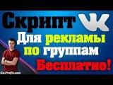 ✅Скрипт для Автопостинга Вконтакте. Бесплатная рассылка рекламы VK