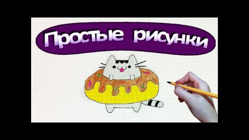 Простые рисунки 324 Кот Пушин в пончике =))