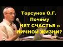 Торсунов О.Г. Почему НЕТ СЧАСТЬЯ в ЛИЧНОЙ ЖИЗНИ?