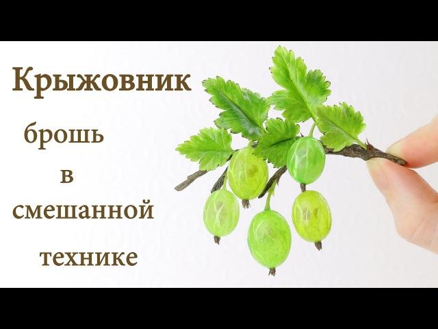 Крыжовник - создаем веточку с ягодами в смешанной технике из холодного фарфора и эпоксидной смолы