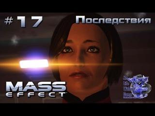 Mass Effect[17] - Последствия (Прохождение на русском(Без комментариев))